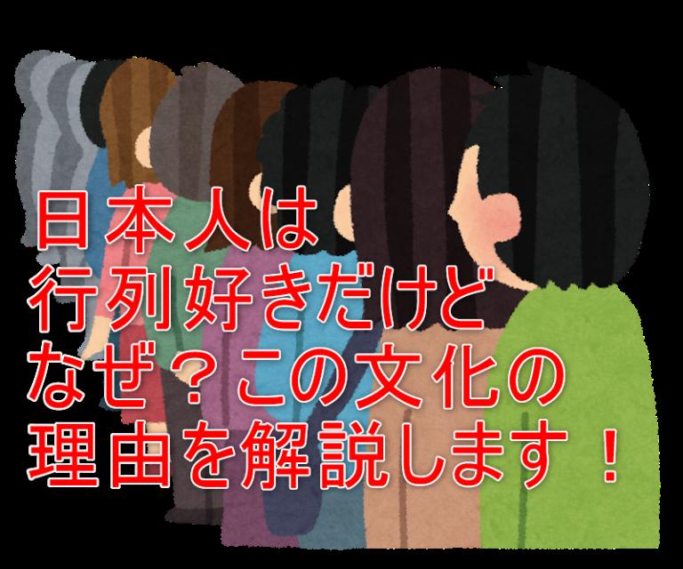 日本人行列好きアイキャッチ