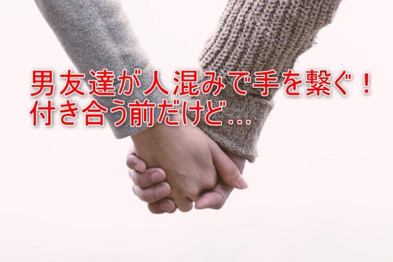 友達が人混みで手を繋ぐ付き合う前に