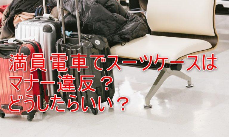 満員電車スーツケースってマナー違反?アイキャッチ