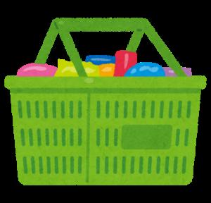 食費節約買い物の仕方カゴ