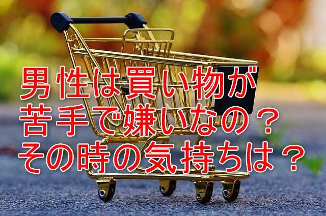 男性買い物苦手アイキャッチ