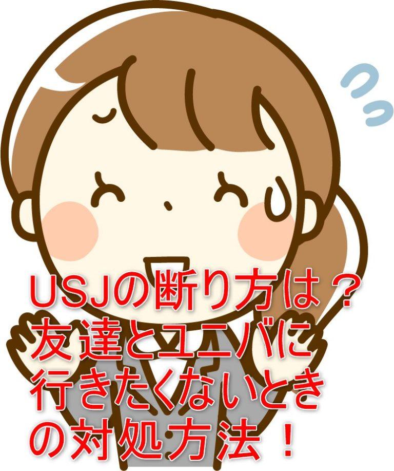 USJ断り方アイキャッチ