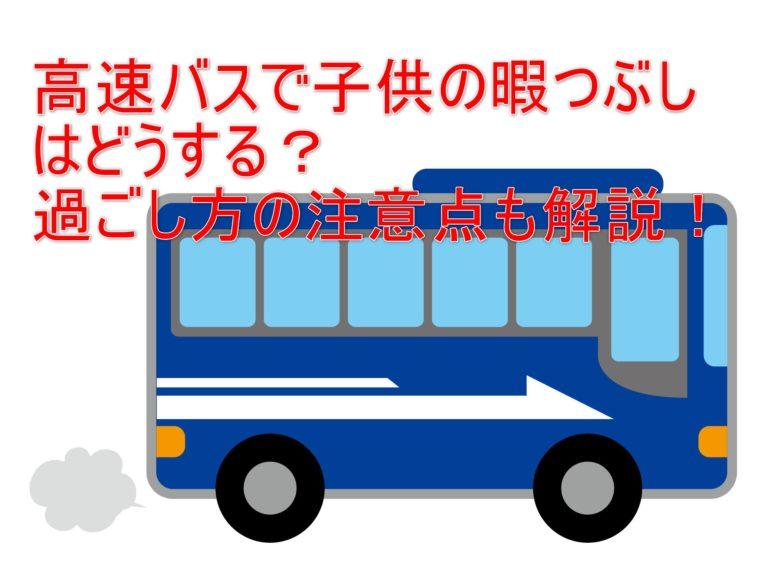 高速バス子供暇つぶしアイキャッチ