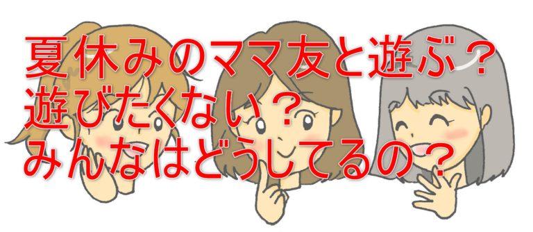 夏休みママ友と遊ぶ