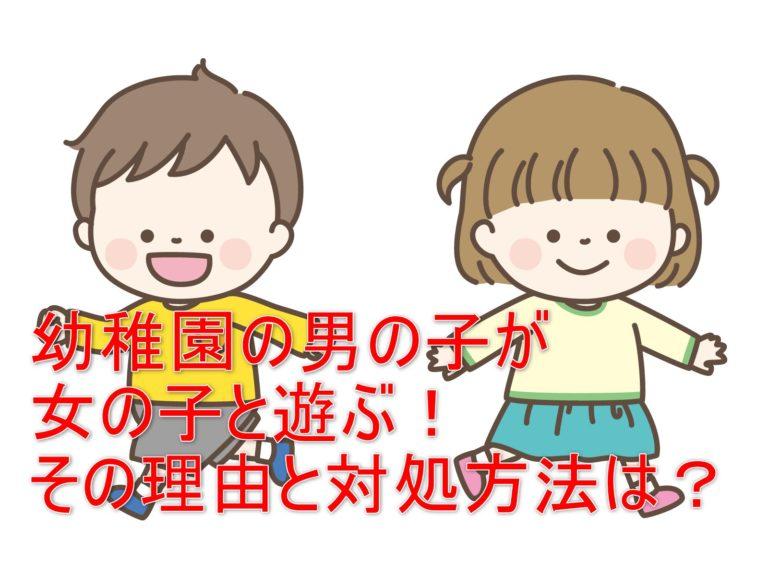 幼稚園の男の子が女の子と遊ぶ