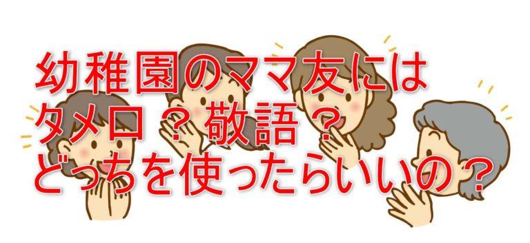 幼稚園ママ友タメ口敬語